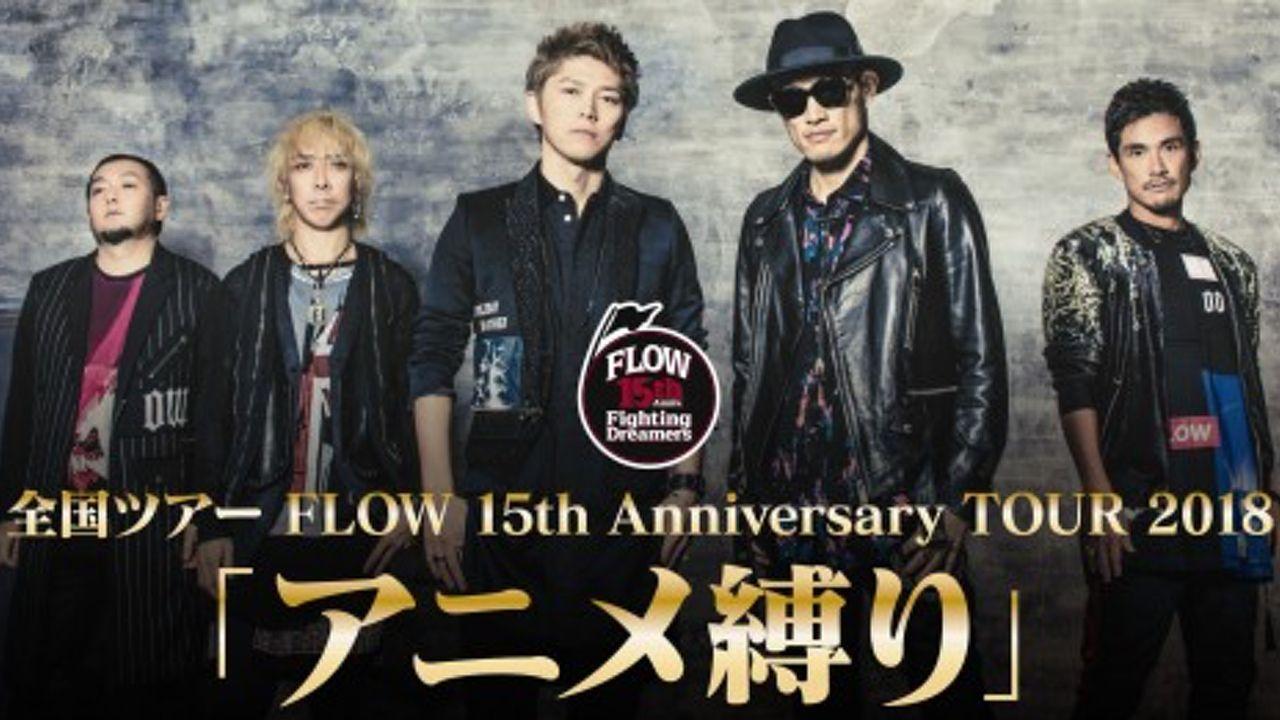 FLOWのアニメ縛りライブが全国ツアーになって開催決定!さらにコンプリートアルバムも発売!