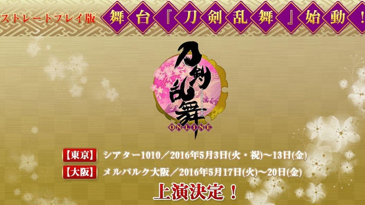 舞台『刀剣乱舞』第一弾のキャスト発表!鈴木拡樹さん、荒牧 慶彦さんなど4名