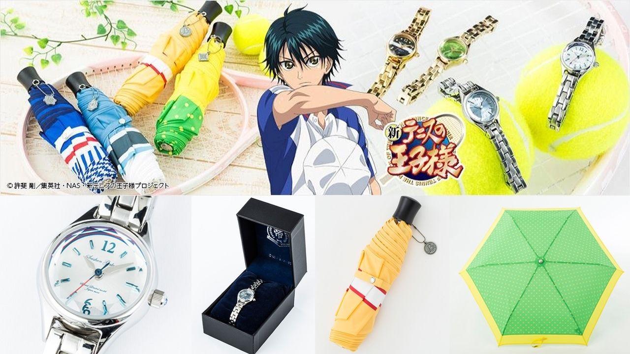『テニプリ』4校の魅力が詰まったデザインの腕時計と折りたたみ傘が登場!