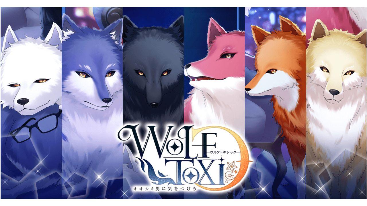 野性味溢れるオオカミたちと禁断の恋!?アプリ『ウルトキ』iOS版が配信スタート!