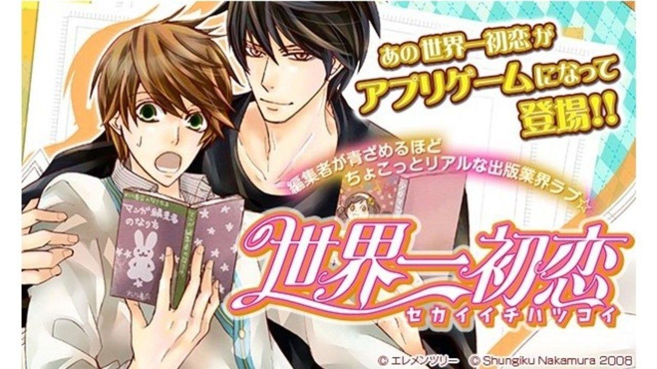 大ヒットBL漫画『世界一初恋』が10周年を記念して中村春菊先生監修の元スマホゲームに!