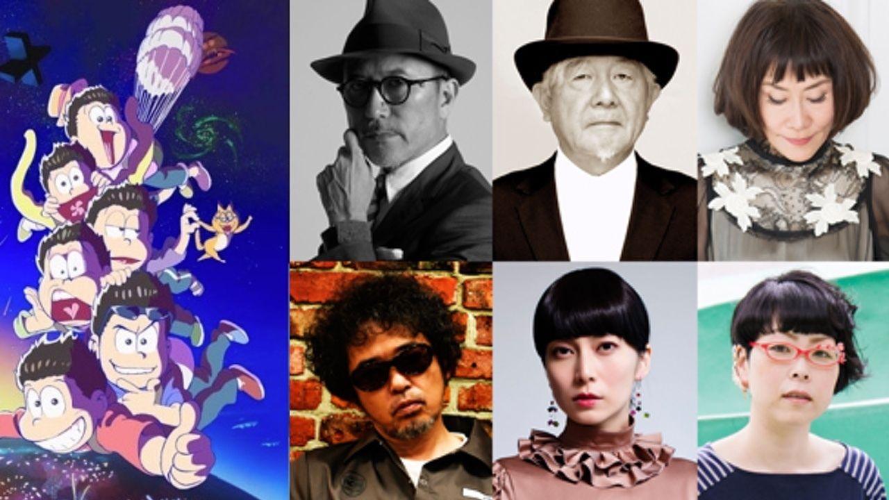 『おそ松さん』2期第2クールEDは高橋幸宏さん、柴咲コウさんなど豪華アーティスト12名とのコラボ曲!