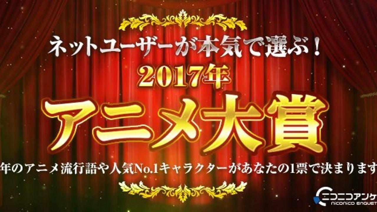 ニコニコで「ネットユーザーが本気で選ぶ!2017年アニメ大賞」を実施!1位に選ばれた作品は特別企画も!