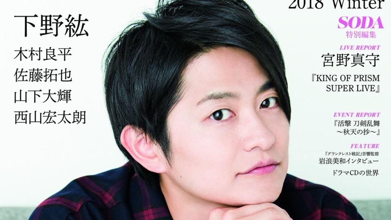 「声優男子。2018 Winter」表紙は柔らかい表情の下野紘さん!木村良平さん、佐藤拓也さんらのグラビアも
