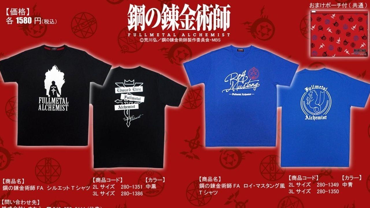 アベイルから『七つの大罪』『鋼の錬金術師』など人気アニメのコラボTシャツが元日より販売開始!
