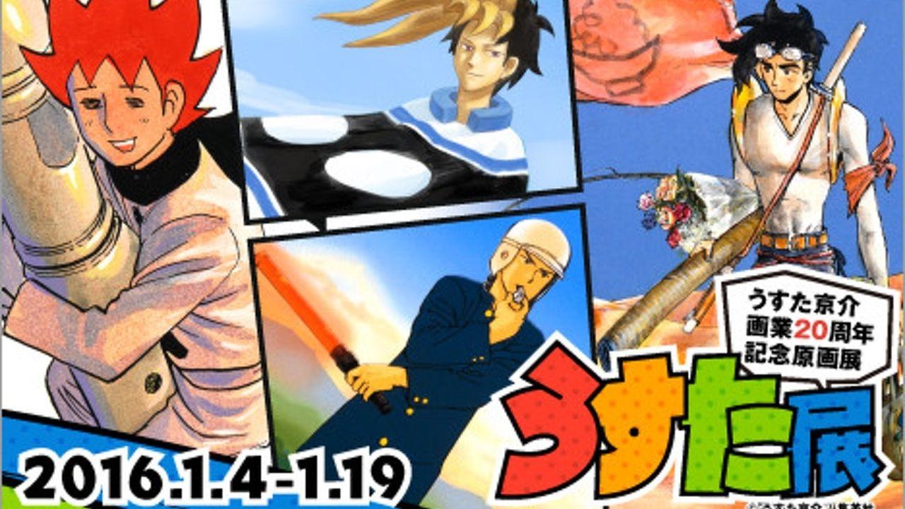 『ピューと吹く!ジャガー』などのうすた京介先生の原画展開催決定!初サイン会も実施