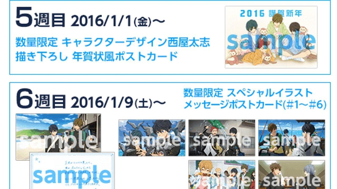 映画『ハイ☆スピード!』新たに5週目からも入場者プレゼント配布決定!