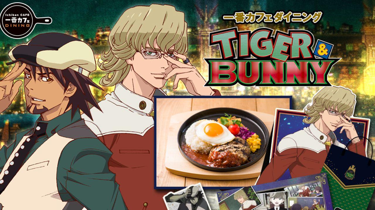 TVアニメ放送7周年も祝えちゃう!?一番カフェダイニングに『TIGER & BUNNY』が登場!
