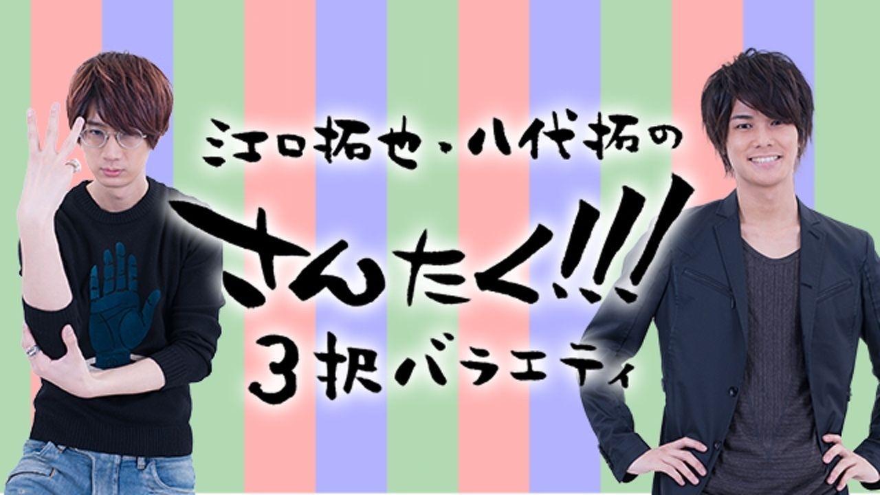 江口拓也さん&八代拓さんによる3択バラエティ『さんたく!!!』初のイベントが開催決定!豪華ゲストが多数出演!