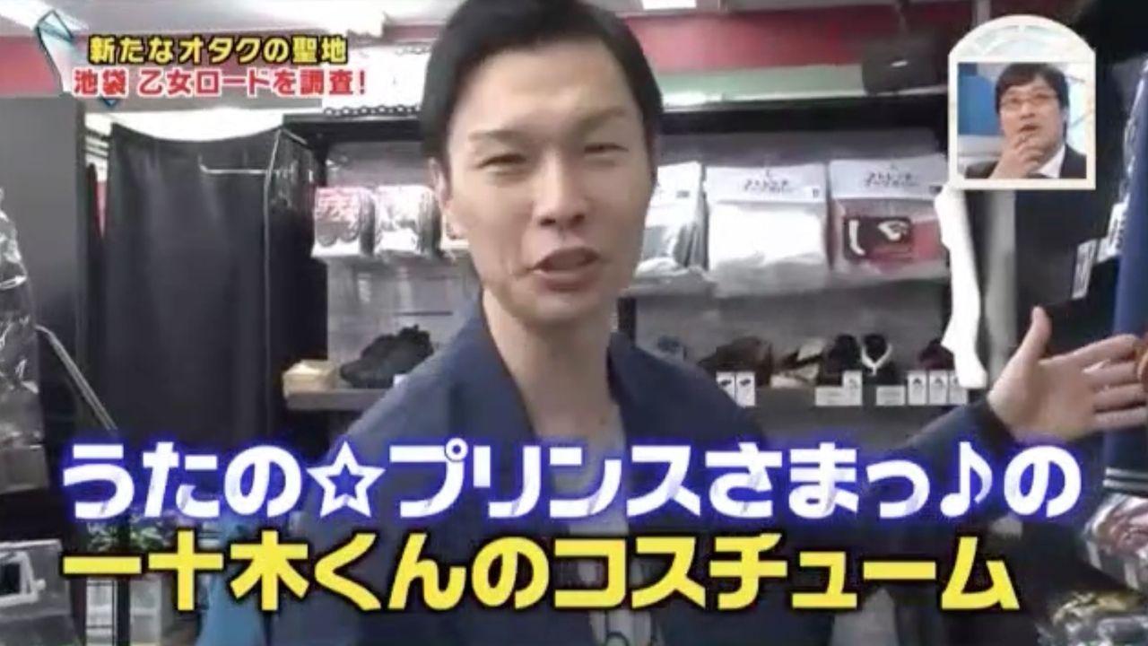 「ナカイの窓」でハライチ岩井さんが一十木音也に変身!?さらにBLカフェなどディープスポットに潜入!