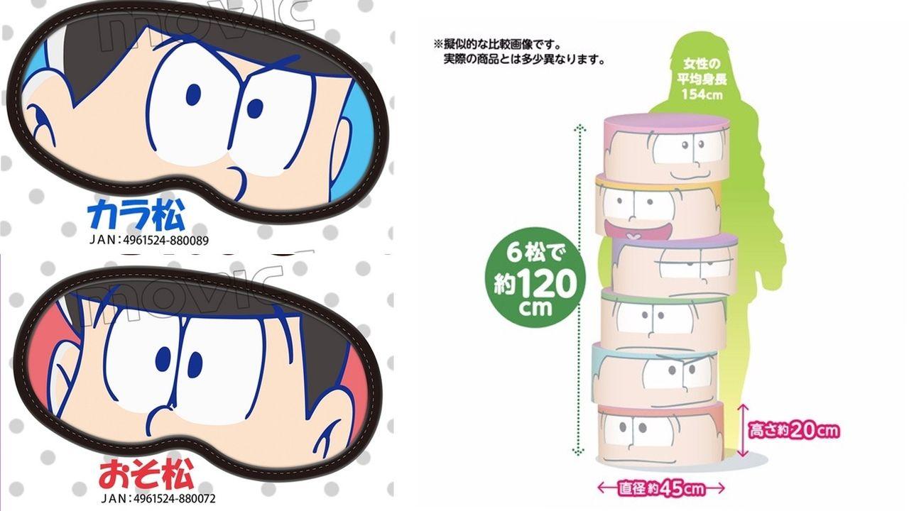 『おそ松さん』の最新グッズが公開!マスクやクッションなど魅力的な商品がいっぱい!