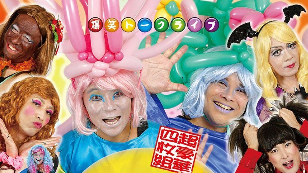 超豪華声優の可愛い(?)女装が見られる!「森川智之と檜山修之のおまえらのためだろ!」第50弾DVD発売!