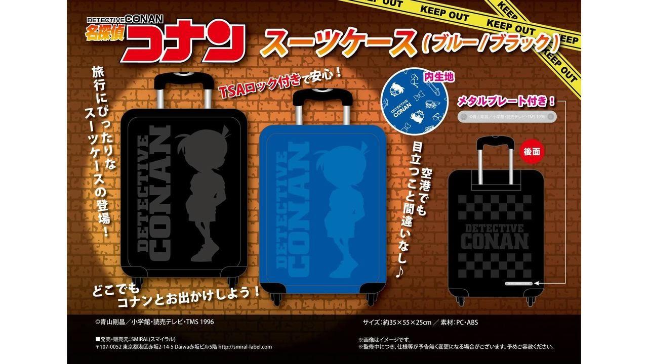 『名探偵コナン』から可愛いワッペンシールや、引いて歩けば注目間違いなしのスーツケースが登場!