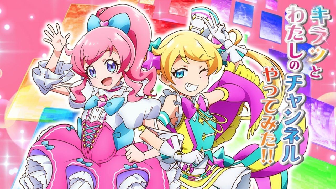 『プリパラ』に次ぐ新アニメ『キラッとプリ☆チャン』が4月よりスタート!今度のテーマは動画配信!?