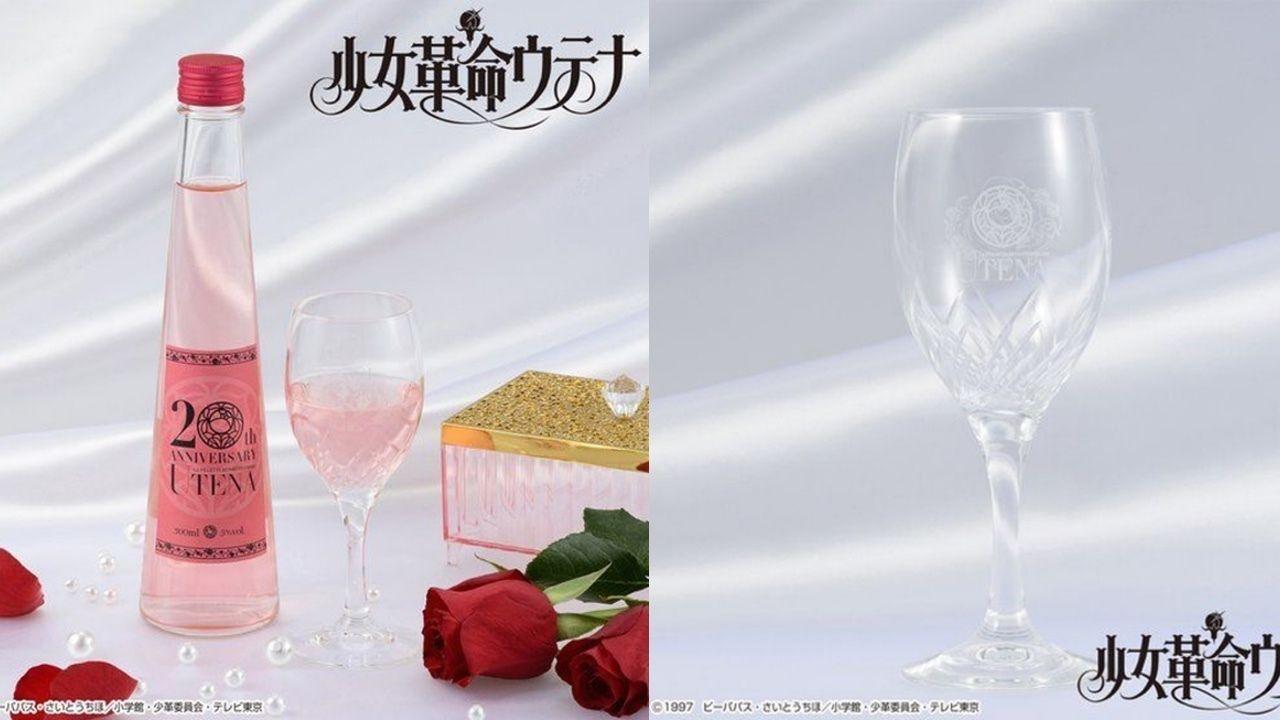 『少女革命ウテナ』20周年を記念して薔薇のリキュールが登場!影絵を再現したグラスもセット!