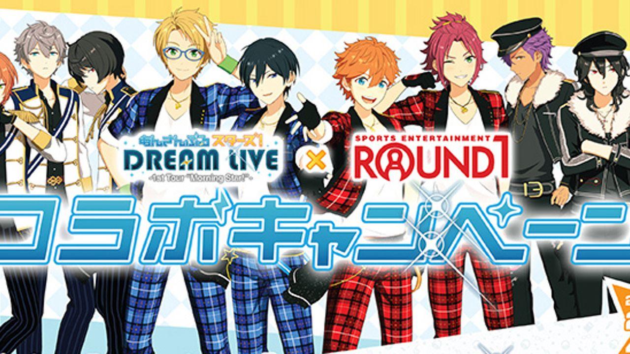 『あんスタ』DREAM LIVEとラウンドワンがコラボ!コラボルームやボウリングパックを楽しもう!