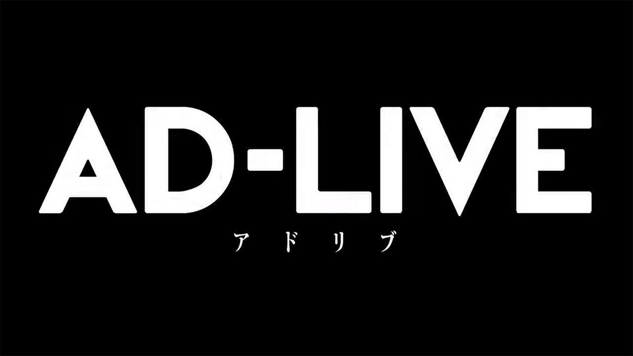 「AD-LIVE 2016」開催決定!BS11にて特番「Document of AD-LIVE 2015」放送も