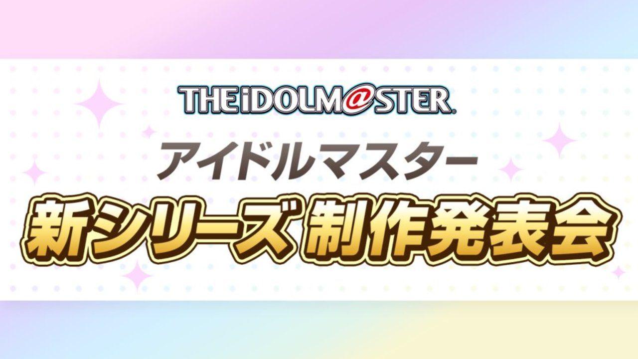 今度はどんなアイドルが登場するの?『アイマス』新シリーズ制作発表会が2月に生配信決定!