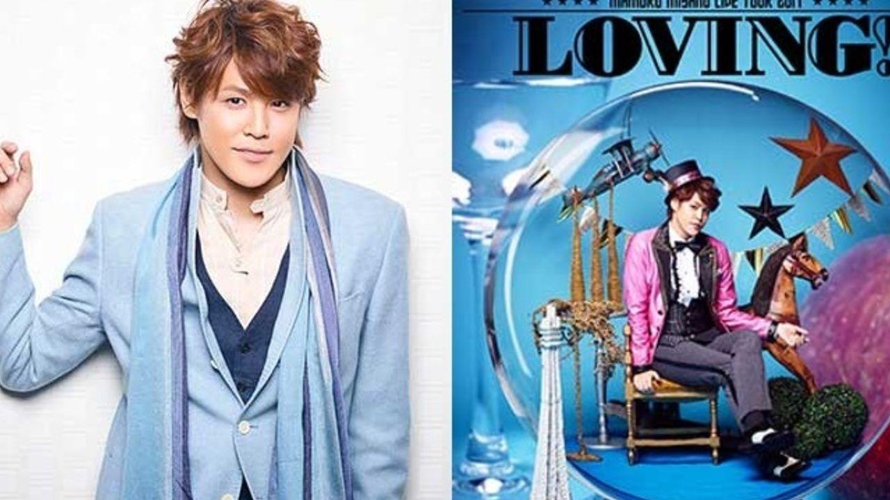 宮野真守さん10th BD&DVD「LOVING!」の内容が公開!ジャケ写の可愛さがハンパない!