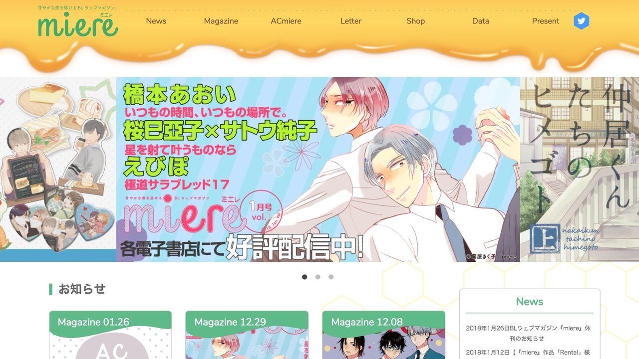 BLウェブマガジン「miere」が休刊を発表