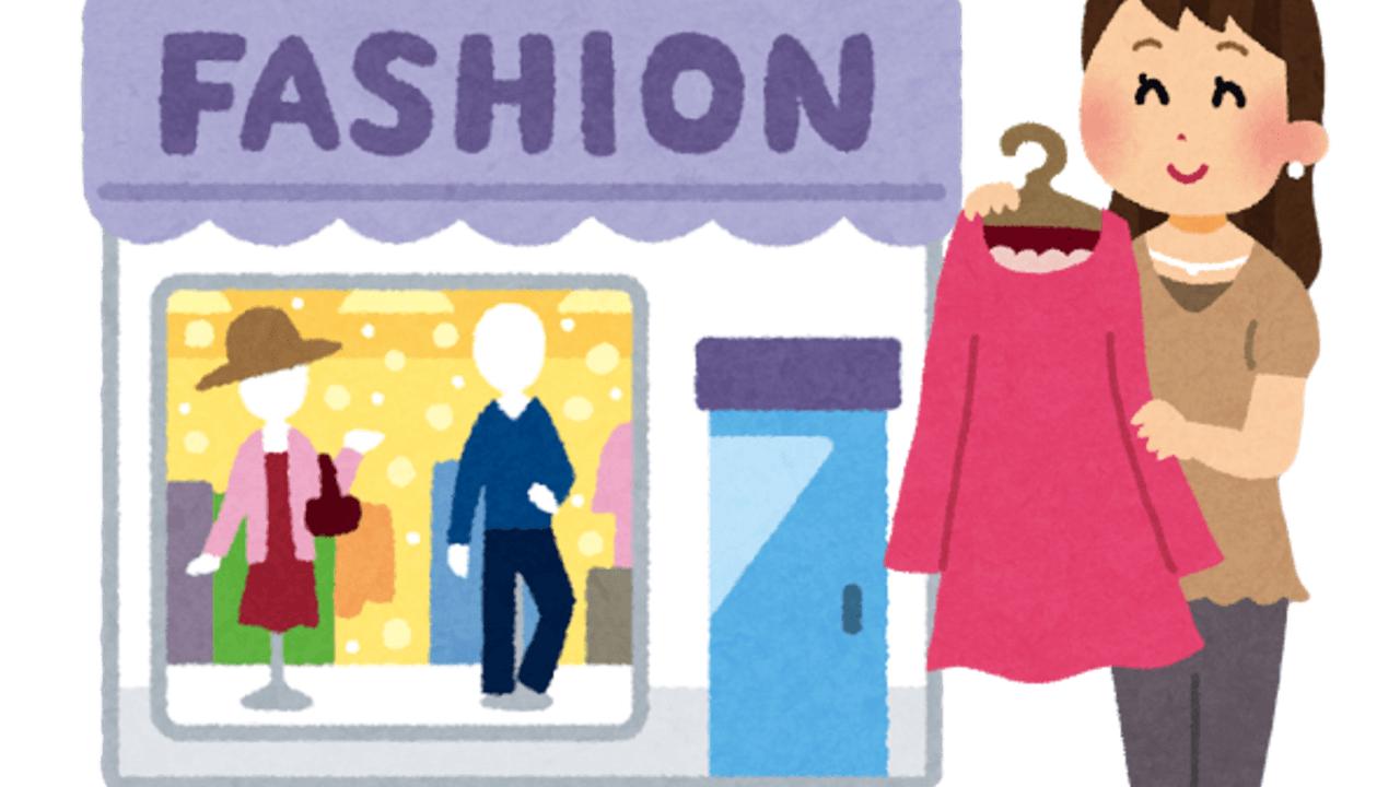 女子オタクは服をどこで買ってるの?