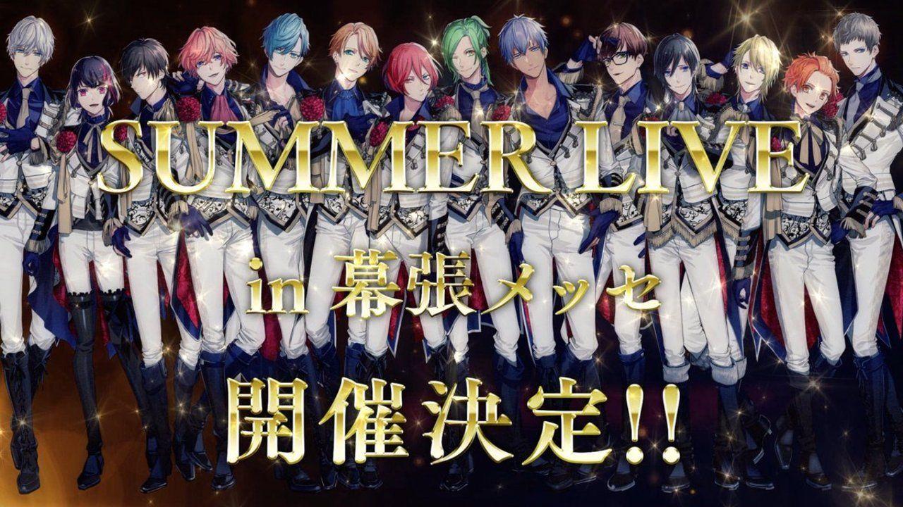 「B-PROJECT SUMMER LIVE2018 in 幕張メッセ」開催決定!さらにBプロ新曲&14人によるソロ曲も発売!