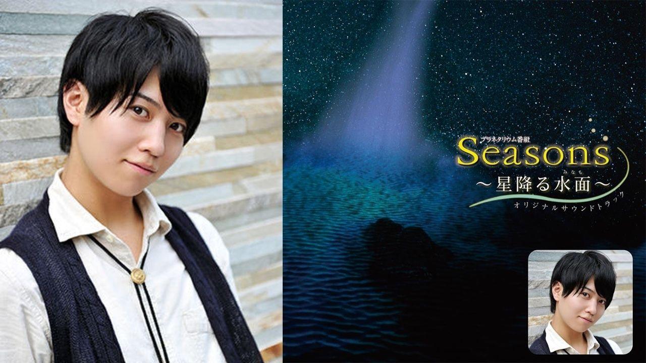 1,000枚限定販売!斉藤壮馬さんがナレーションを務めたプラネタリウム番組がオリジナルサントラCDに!
