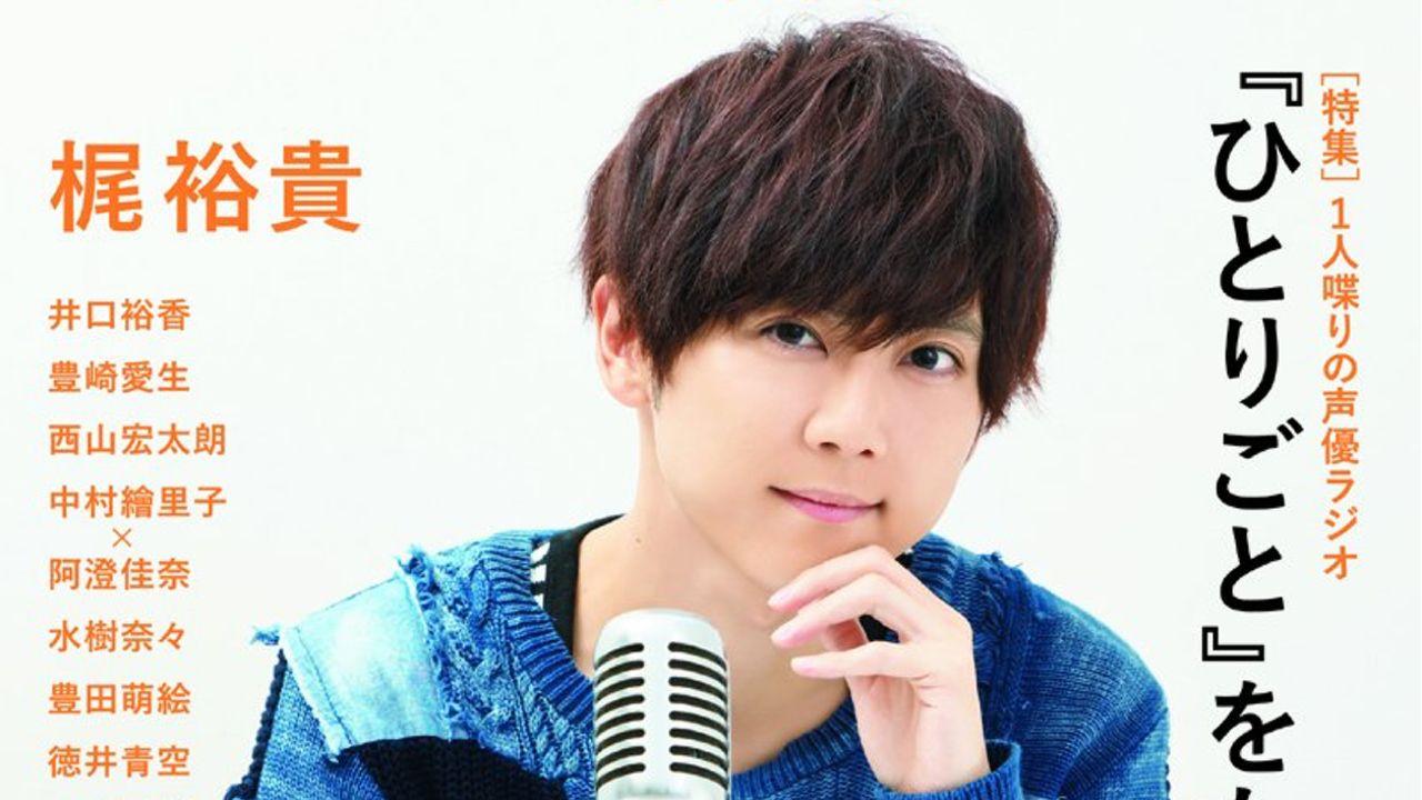 2月7日発売の『ラジオの時間』表紙は梶裕貴さん!番組に懸ける思いを1万字超えで語る!