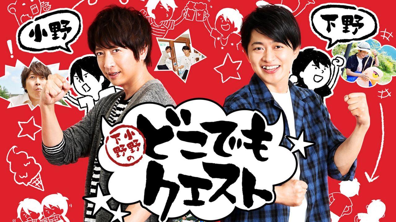 小野大輔さんと下野紘さんがムチャブリに挑むバラエティ番組「小野下野のどこでもクエスト」が7月より放送開始!