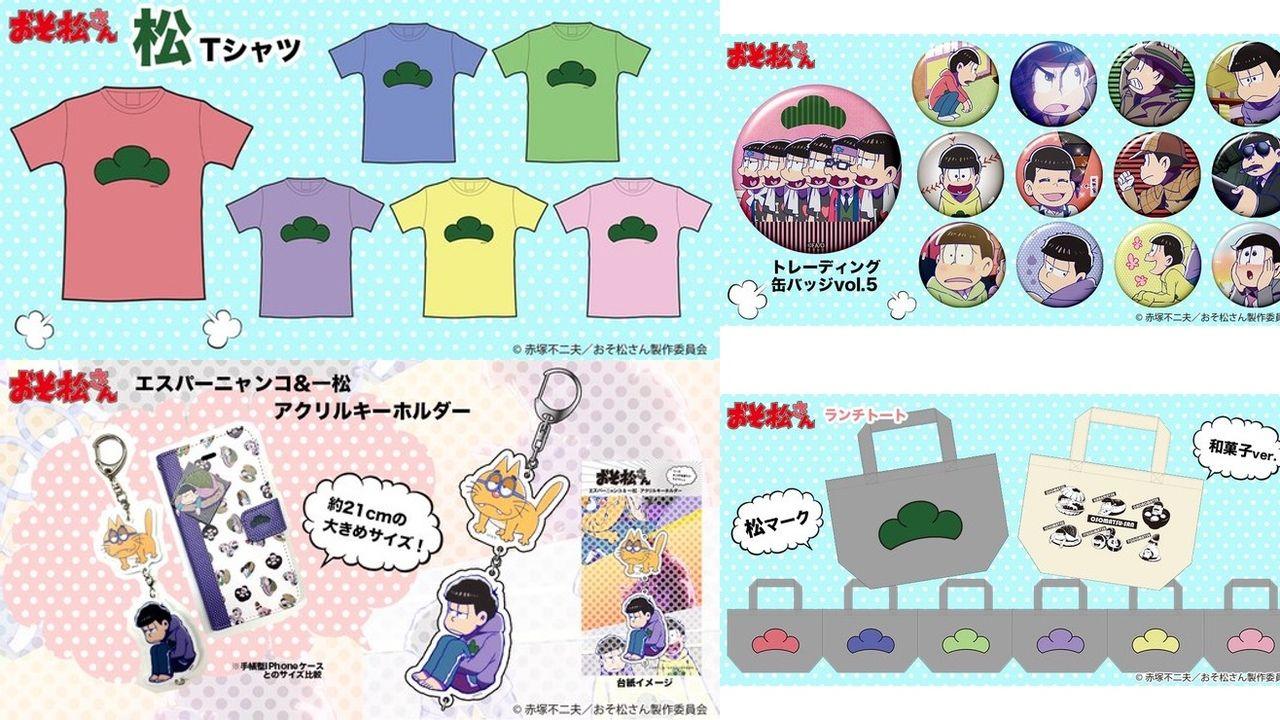 『おそ松さん』松パーカーに続き松Tシャツも!新規グッズ続々と登場!