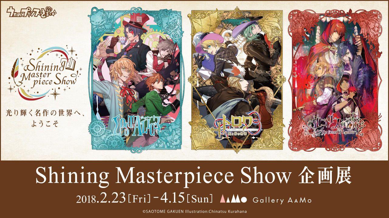 『うたプリ Shining Masterpiece Show 企画展』よりイベント限定商品やコラボメニュー、特典グッズなどが公開!
