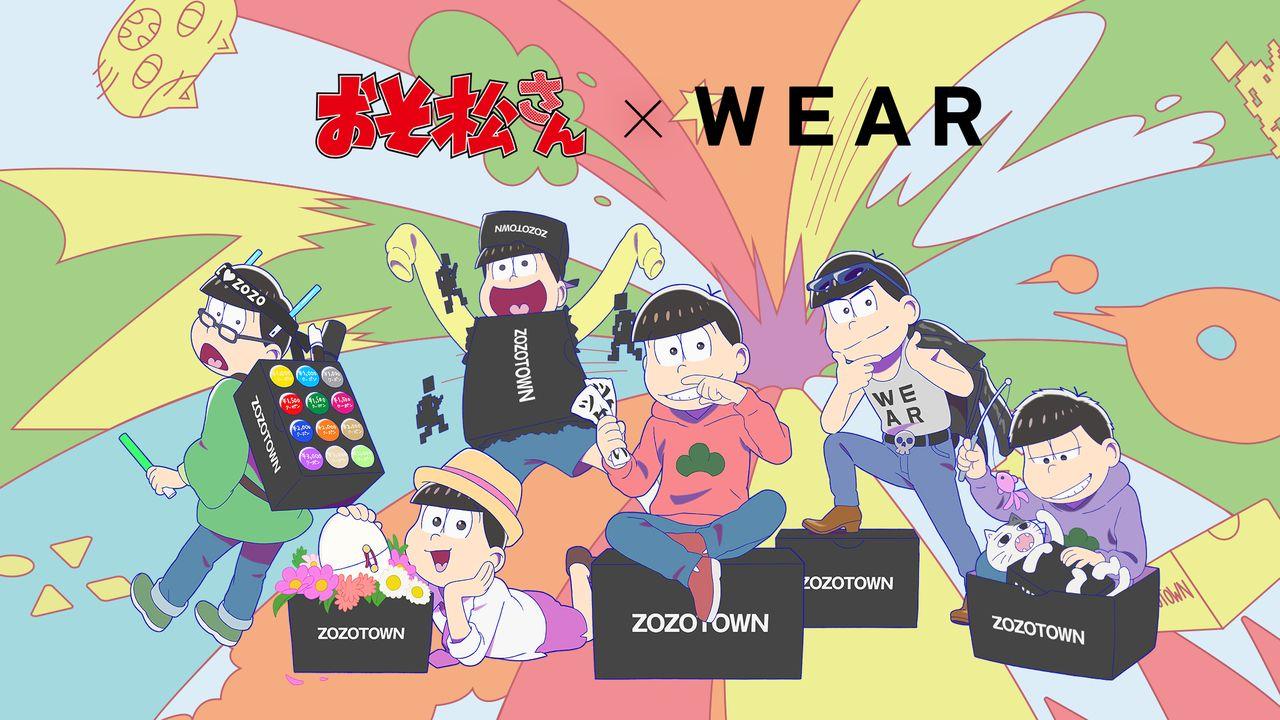 推し松に愛を送ろう!『おそ松さん』x ファッションアプリWEARの描き下ろしイラスト公開!