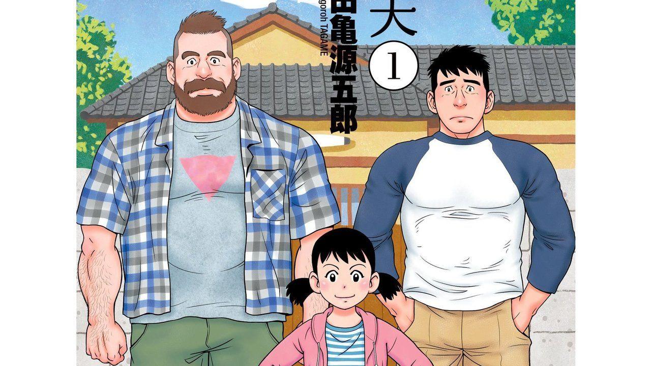 同性婚をテーマにした話題の漫画を実写化!ドラマ『弟の夫』のビジュアルが公開