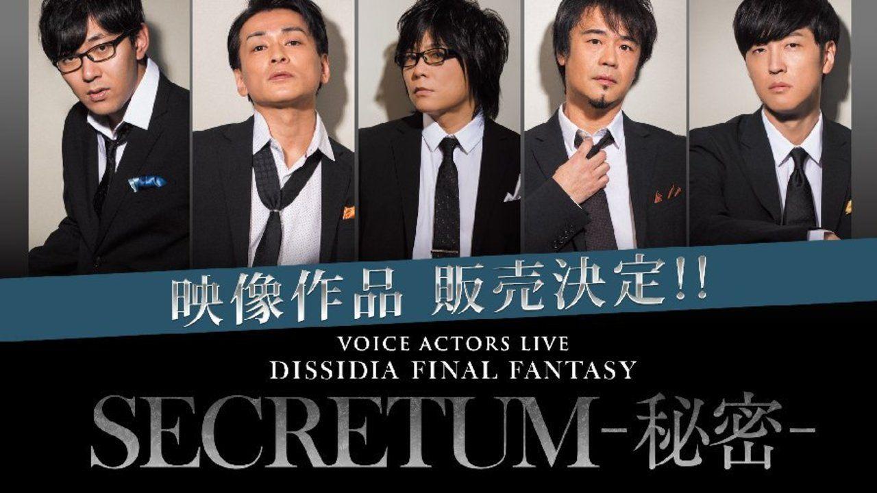 櫻井孝宏さんら豪華声優陣が集結した「ディシディアFF朗読劇」が映像化!スペシャル映像も収録!