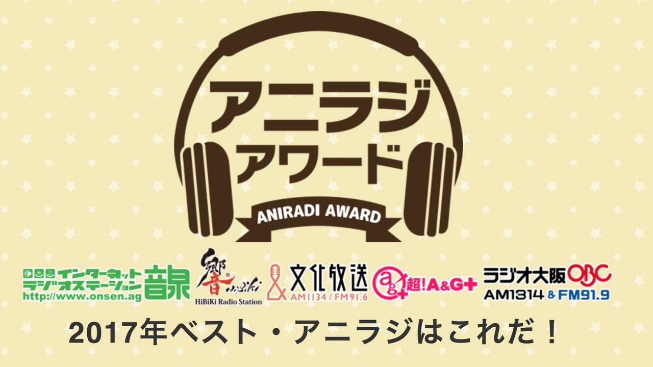 あなたが選ぶ2017年ベストだったアニメ・声優ラジオは?「アニラジアワード」ノミネート番組が発表!