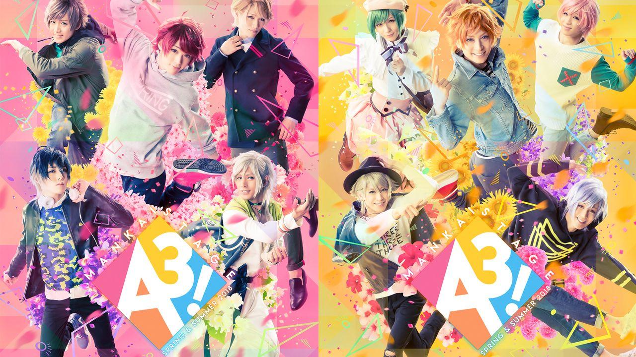 舞台『A3!』出演キャスト&キービジュアル解禁!春組、夏組、そして秋組からは古市左京も登場!