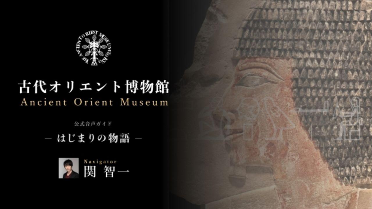 関智一さんをお持ち帰り!?「古代オリエント博物館」でアプリで聞ける音声ガイドを導入!