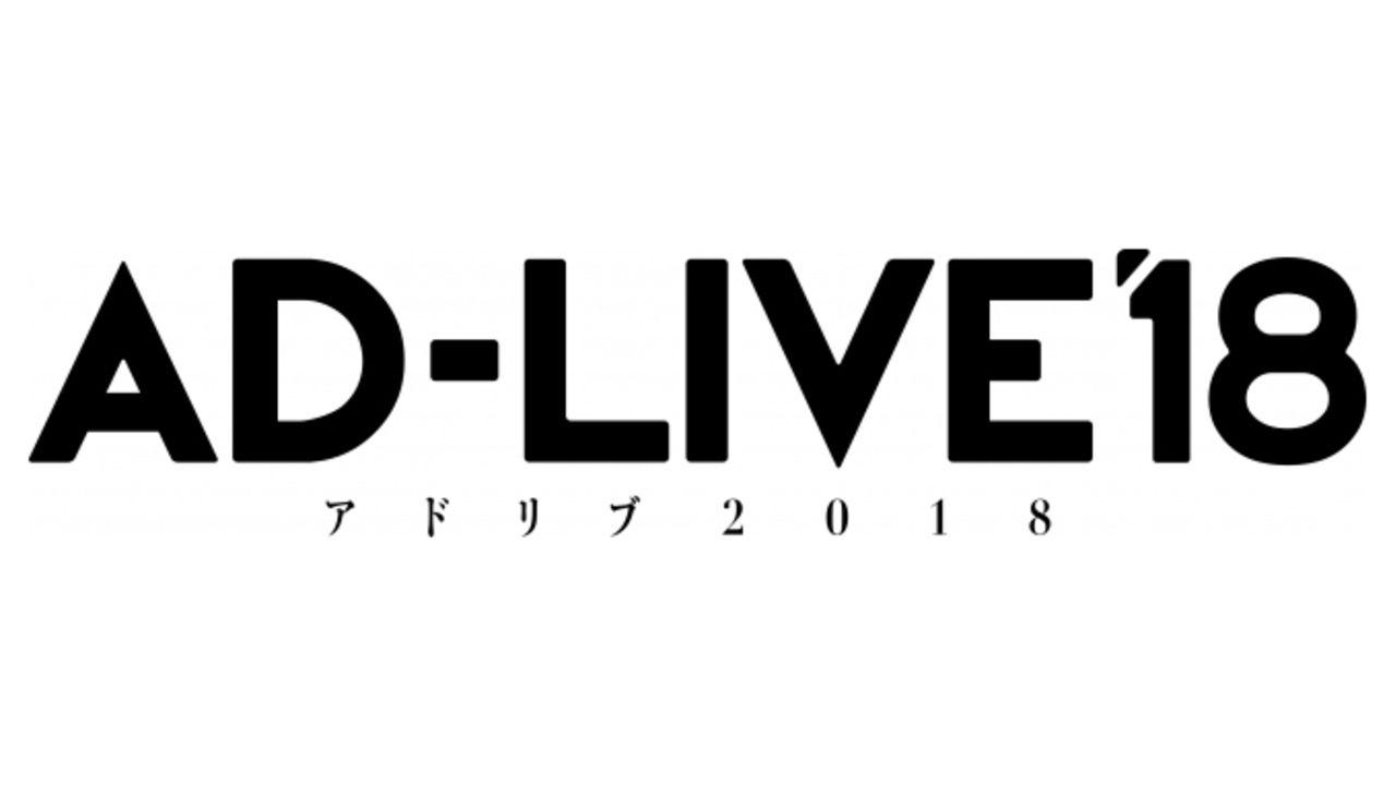 初期出演者きちゃう!?「AD-LIVE 10th Anniversary stage ~とてもスケジュールがあいました~」の開催が決定!
