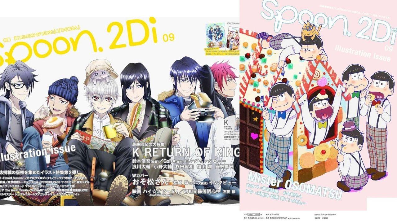 「spoon.2Di vol.9」巻頭特集に『K』、Wカバーは『おそ松さん』が登場!