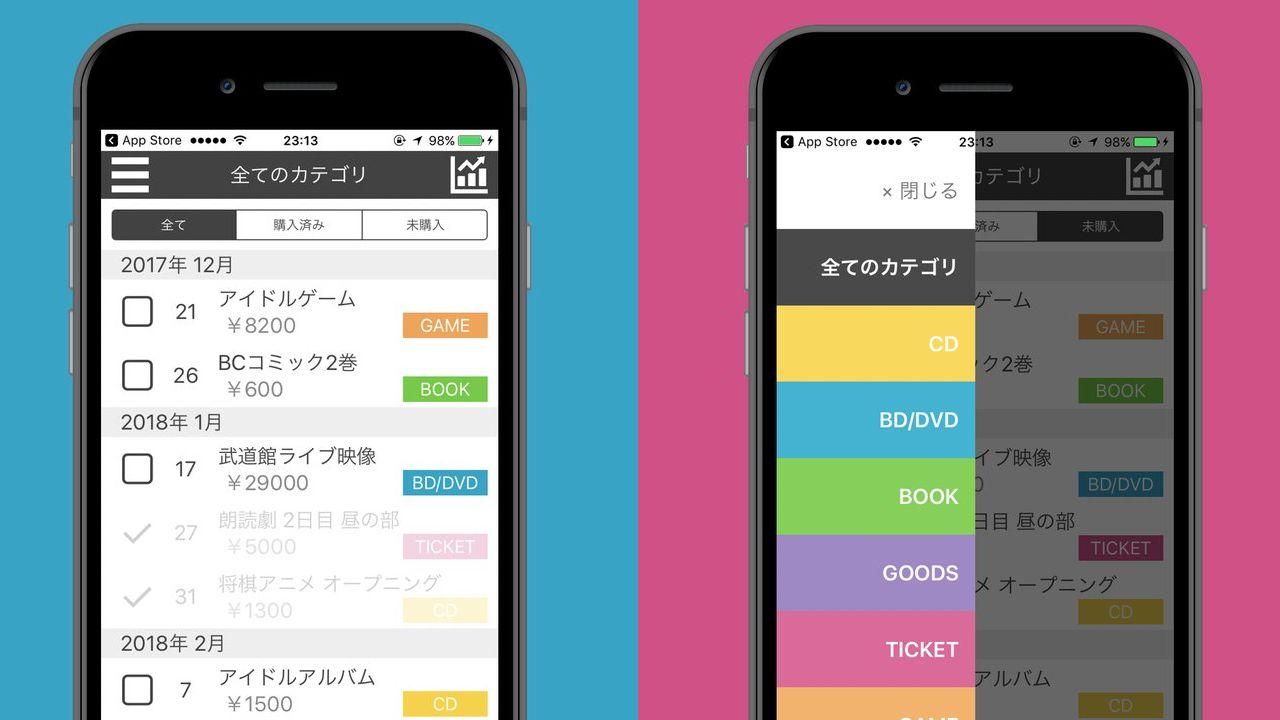 ヲタ活が捗る!発売日を一括で管理する超便利なアプリ「ヲタ経費」がリリース!しかも無料