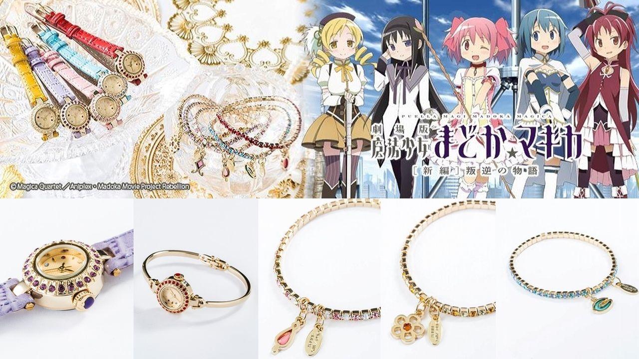 『魔法少女まどか☆マギカ』のカスタマイズできる腕時計とブレスレットが登場!