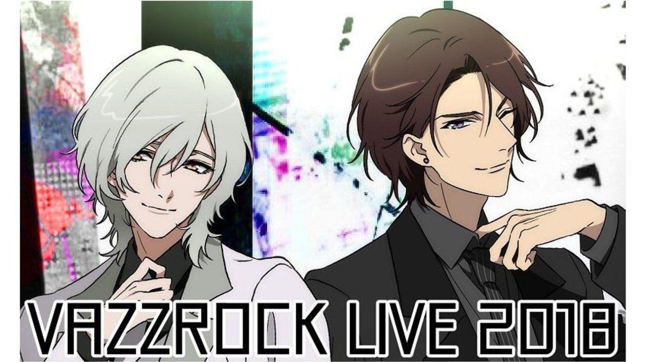 ツキプロ新ユニット「VAZZROCK」初ライブが2018年10月に開催!小林裕介さん、白井悠介さんら全メンバー出演