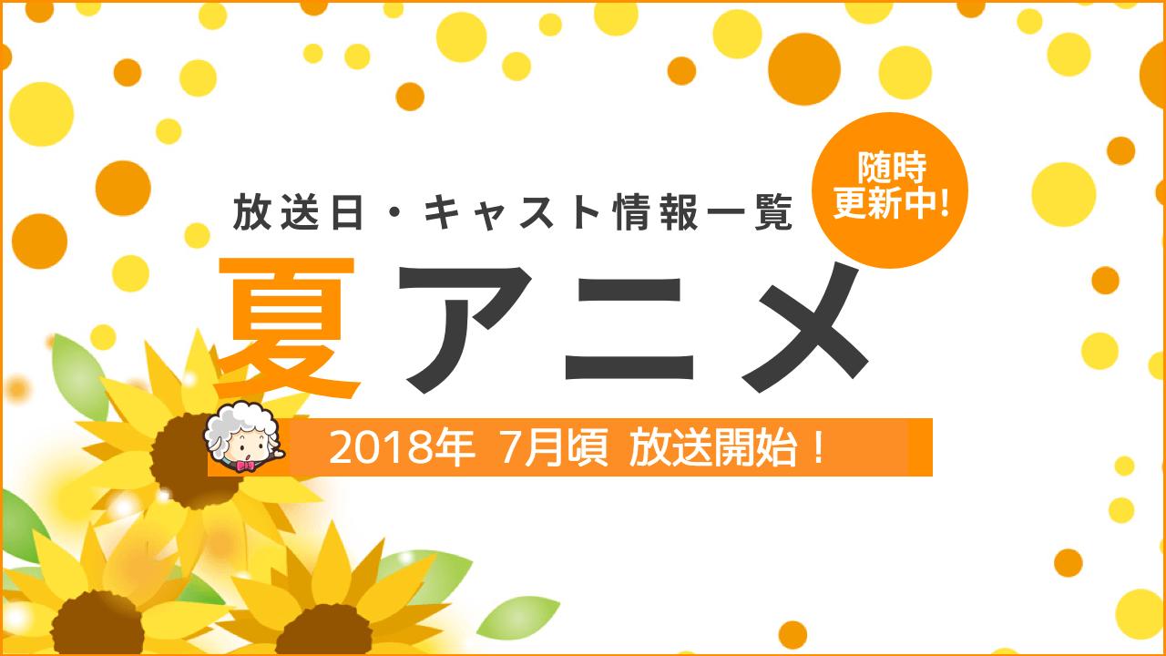 2018年夏アニメ一覧 放送&配信日時・キャスト最新情報まとめ(7月〜)