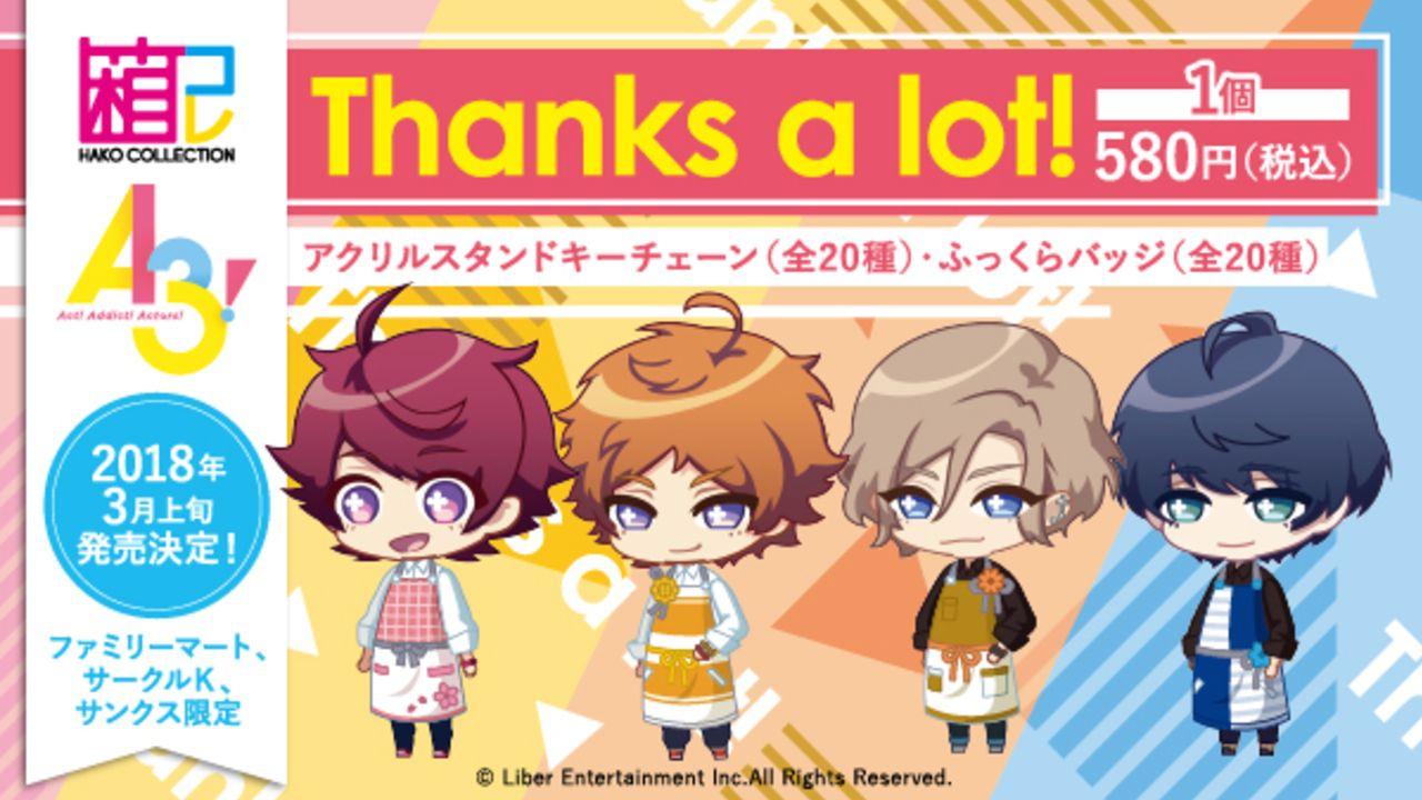 劇団員がエプロン姿に!「A3! MANKAI☆ホワイトデー」キャンペーンにあわせてオリジナルグッズが登場!