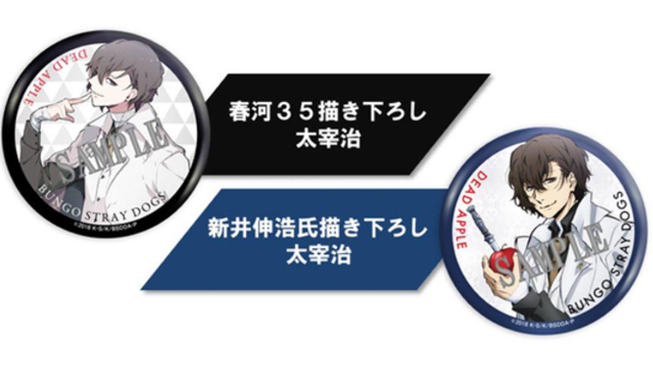 劇場版『文スト』宮野真守さん、谷山紀章さん、石田彰さんらのコメント到着!3週目以降の特典絵柄も公開