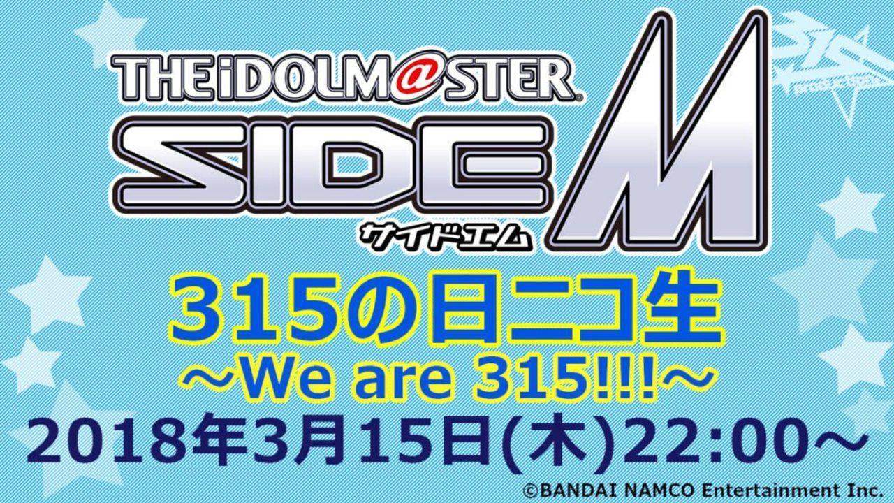 このメンバーは!?『SideM』3月15日にニコ生放送決定!伊東健人さん、土岐隼一さん、小松昌平さんら出演