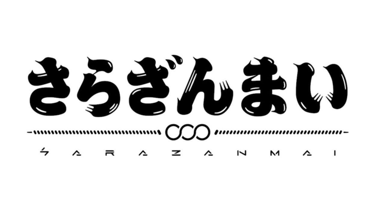 『ウテナ』幾原邦彦監督の新作TVアニメ『さらざんまい』放送決定!ティザーPVの声は諏訪部順一さん?