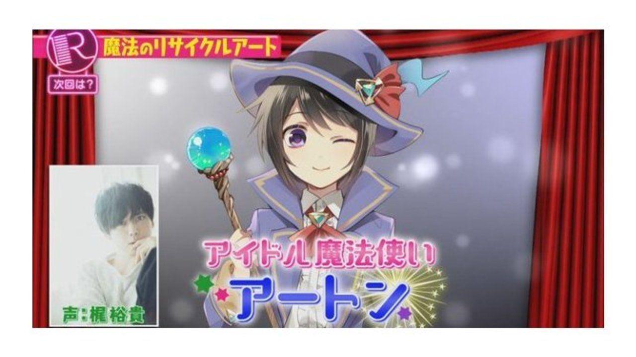 梶裕貴さんがアイドル魔法使いに!NHK『Rの法則』にアートン役で出演
