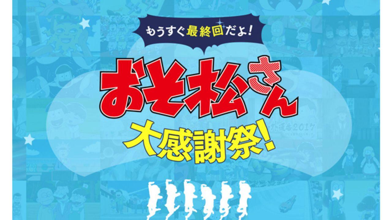 6つ子が電話に出てくれる!?「松野家電話」や「松Q」など『おそ松さん』大感謝祭がスタート!