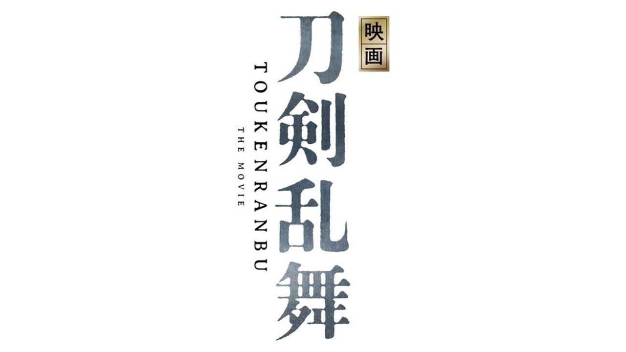『刀剣乱舞』初の実写映画化が決定!鈴木拡樹さん、荒牧慶彦さん、北村諒さんら舞台でも活躍する俳優が出演!